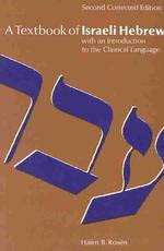 A Textbook of Israeli Hebrew