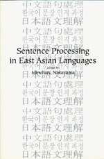 Sentence Processing in East Asian Languages