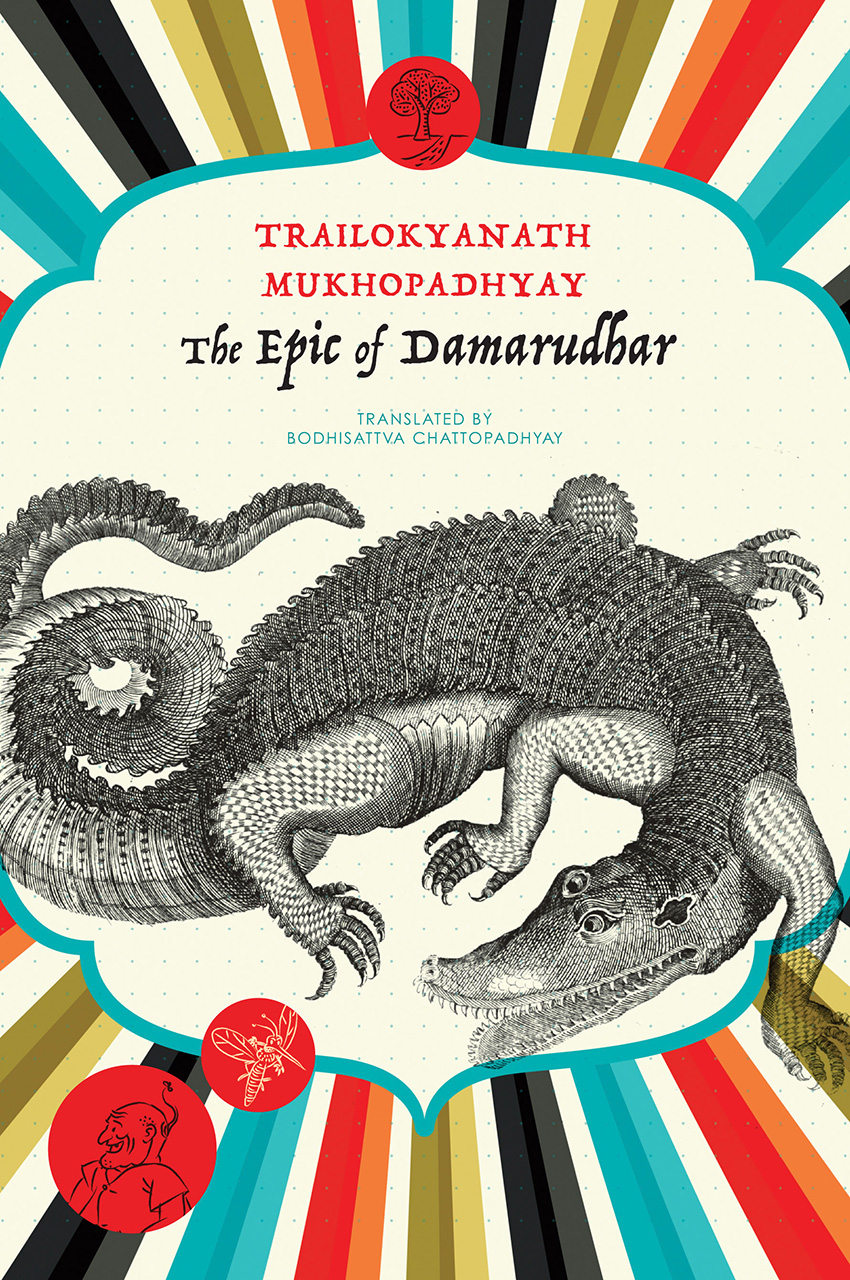 The Epic of Damarudhar