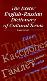 Exeter English-Russian Dictionary Of Cultural Terms