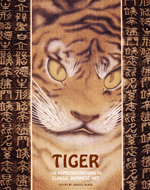 Tiger: 100 Representations in Classic Japanese Art