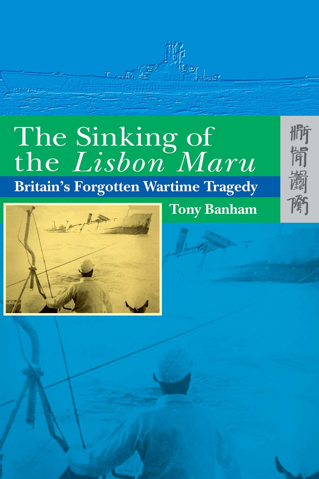 The Sinking of the Lisbon Maru