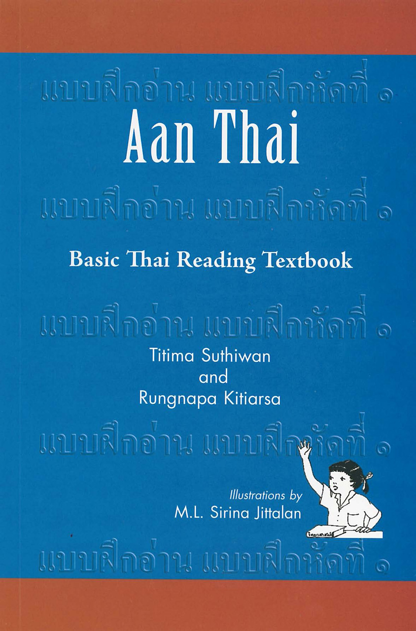 Aan Thai: Basic Thai Reading Textbook